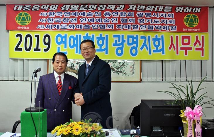 [이뉴코 현장] 2019 (사)한국연예예술인총연합회 광명지회 시무식