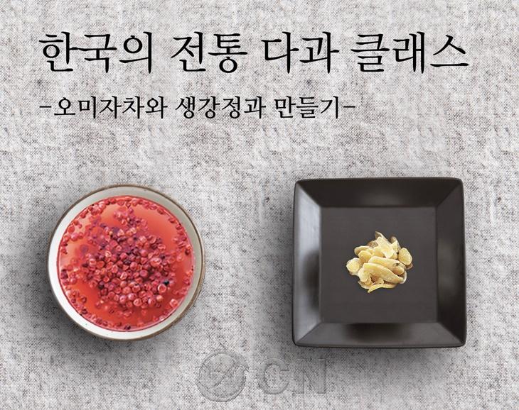 한식문화관, 한국의 다과 체험 클래스