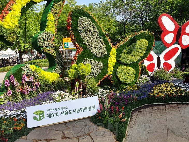 '제8회 서울 도시농업박람회' 열려