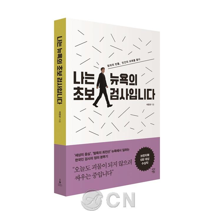 [신간소개]  한국인 검사의 정의 분투기, '나는 뉴욕의 초보 검사입니다'