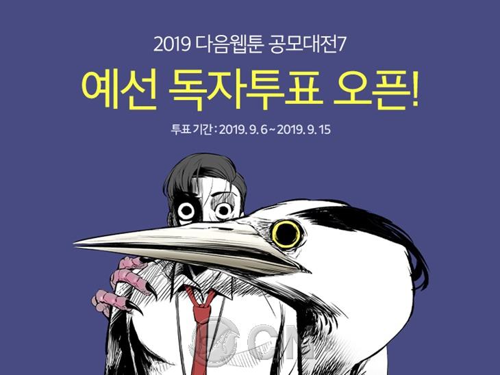 예비 웹툰 작가 꿈의 무대 '다음웹툰 공모대전7'