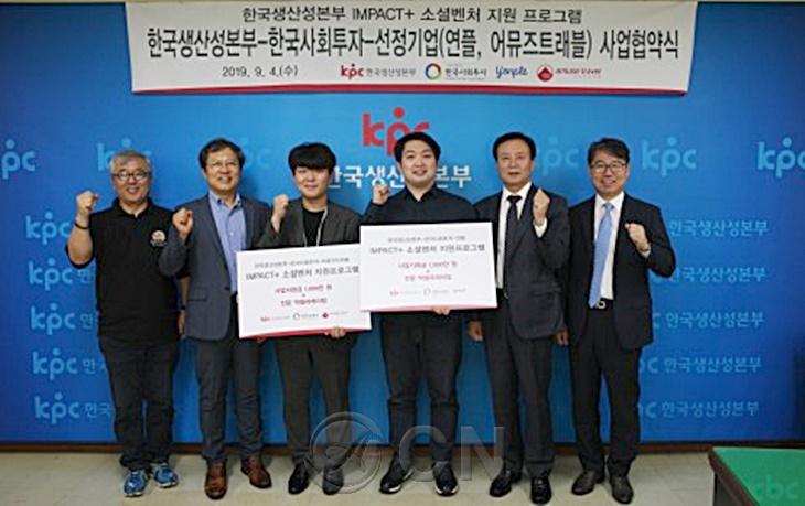 [콜라보뉴스] 한국사회투자, 한국생산성본부와 육성사업 협력… 소셜벤처 지원 '속도'