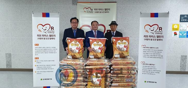 코로나19 극복을 위한 '러브라이스 챌린지', 2번째 주자에 강창일 국회의원 참여