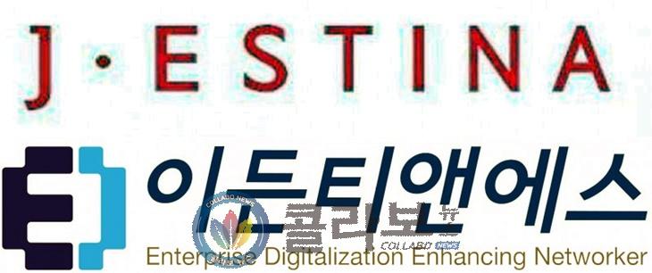[콜라보뉴스] 제이에스티나, 이든티앤에스 RPA 기반 업무 자동화 1단계 사업 완료