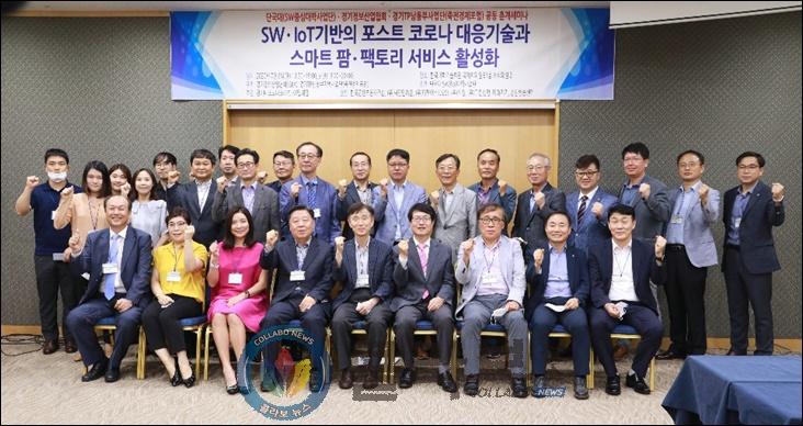 경기테크노파크 남동부지역사업단, ' 제1회 지역경제포럼 '개최