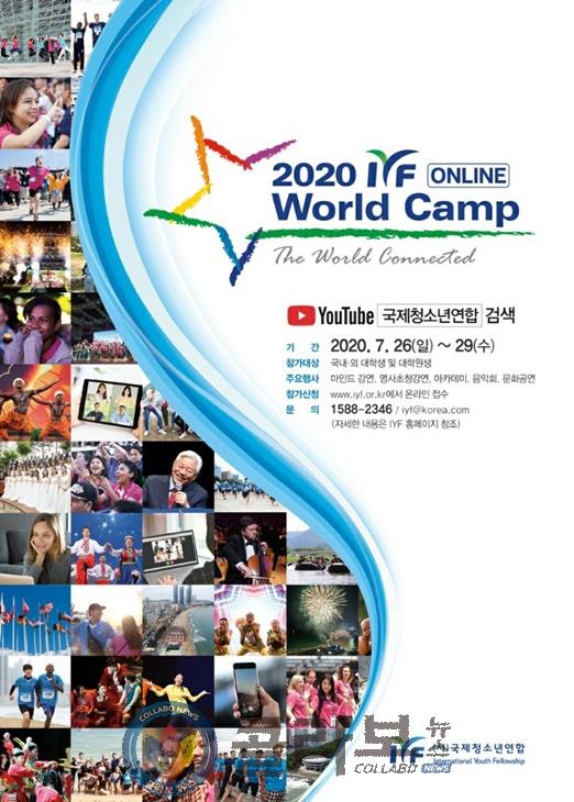 국제청소년연합(IYF),  2020 YIF 온라인 월드캠프 개최