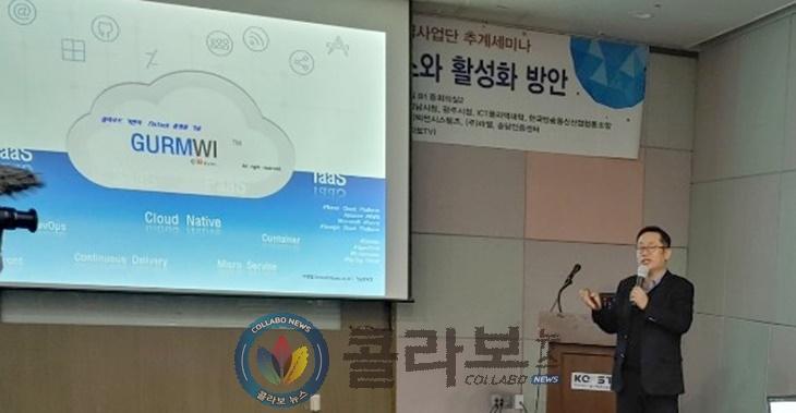 [현장포토] 'AI·SW 기반의 스마트 방송·통신 융합서비스와 활성화 방안' 세미나 열려