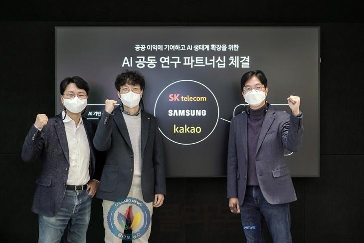 카카오 - SKT - 삼성전자 팬데믹 극복 위한 'K-인공지능' 공동 개발