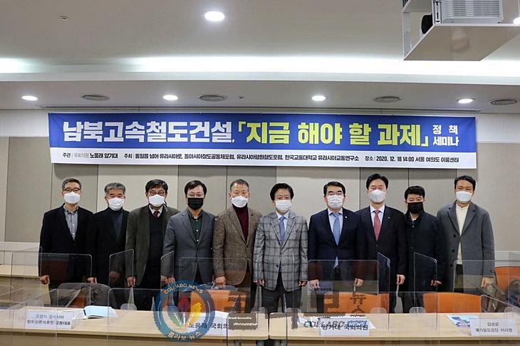 양기대 국회의원, 민주당 남북고속철도 추진 특별위원장 선임