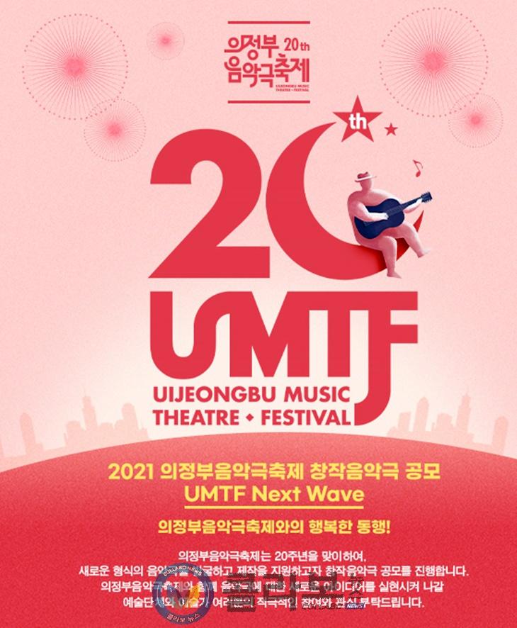 2021년 의정부음악극축제 20주년 기념