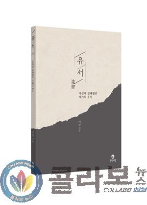 신간 '유서 : 자살에 실패했던 작가의 유서' 출간