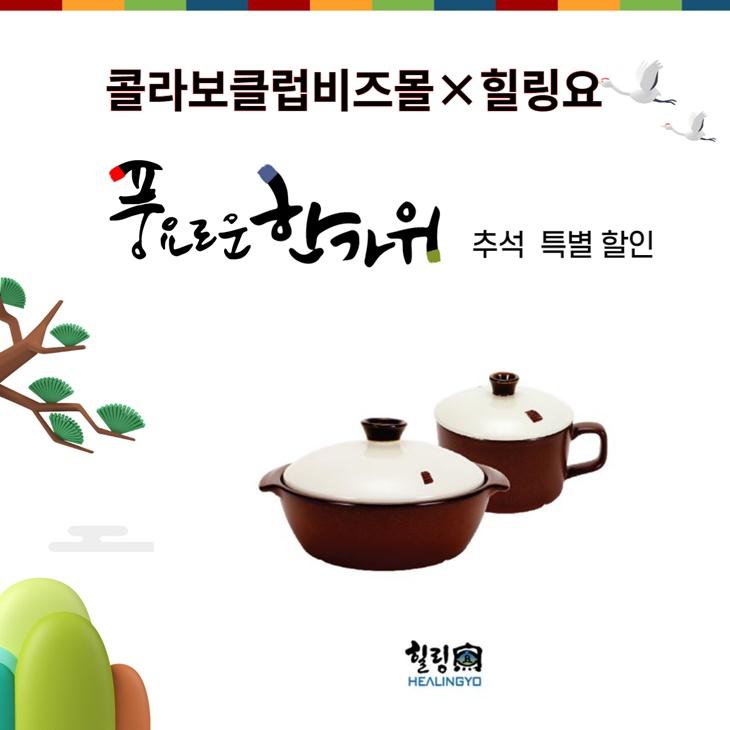콜라보클럽 비즈몰, '힐링요 건강조리기 2종세트' 추석 특별 할인 진행