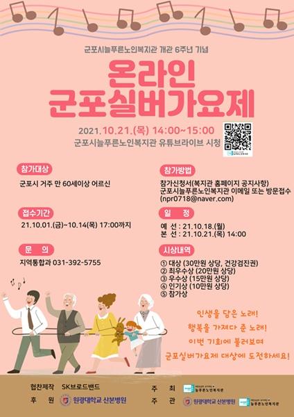 군포시늘푸른노인복지관, 제6회 군포실버가요제 개최