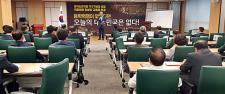 [현장포토] 동학농민혁명 국가기념일 제정 국회의원 유성엽·김종회 특강
