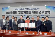 양정숙 의원, 소상공인의 경영자원을 위한 변협과 소상공인간 업무협약 체결
