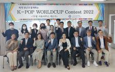 [콜라보포토] K-POP월드컵오디션 2022대회본부 사무소 개소식