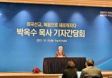 [현장포토] 박옥수 목사, 미국 선교 마무리짓고 귀국....21일까지 온라인 방송선교 진행